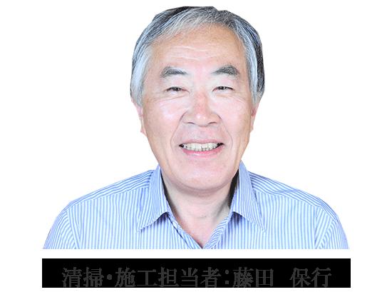 清掃・施工担当者 藤田保行