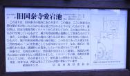 白神社の由来を説明した額