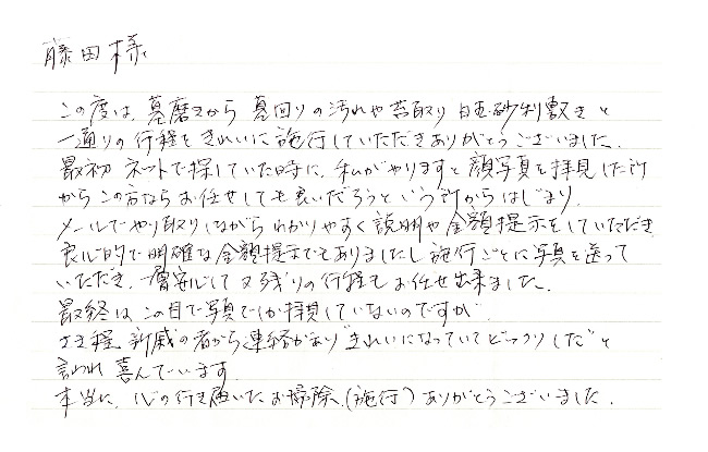 success_kure1_letter